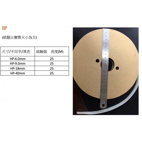 HP-熱縮套管紙盤裝